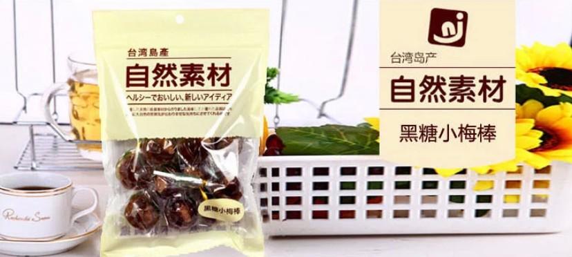【太划算】台湾原装进口 自然素材 黑糖/原味小梅棒棒糖 糖果零食 140